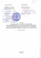 Устав ОЦДиК 2015
