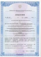 Лицензия на образовательную деятельность от 19.11.2015 г.