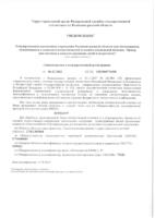Уведомление о изменение статистических кодов от 14.09.2015
