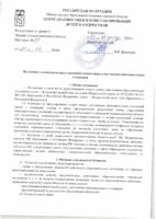 Положение о комиссии по урегулированию споров между участниками образовательных отношени