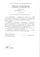 Приказ о назначении директора от 29.01.2016 года