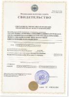 Свидетельство о постановке на налоговый учет 2015 г.