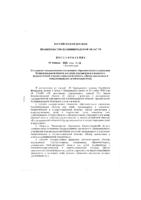 Постановление о создании ГАОУ