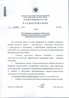 Распоряжение об утверждении примерного положения о психолого-педагогическом консилиуме образовательной организации