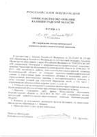 приказ о составе ПМПК