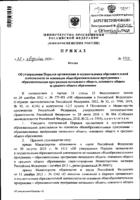 приказ №442 Порядок об организации образовательной деятельности